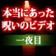 キーワードで動画検索 日本 鬼子 - ほんとにあった! 呪いのビデオ 一夜目 5作一挙無料 21,36,41,45,51/ホラー百物語