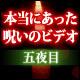 キーワードで動画検索 日本 鬼子 - ほんとにあった! 呪いのビデオ 五夜目 41.45.51/ホラー百物語