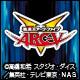 キーワードで動画検索 遊戯王 Arc 147 - 「遊☆戯☆王ARC-V」146話上映会