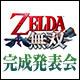 キーワードで動画検索 ゼルダの伝説 トワイライトプリンセス - 『ゼルダ無双』完成発表会生中継