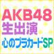 Video search by keyword 峯岸 みなみ - AKB48メンバー生出演!みんなの『心のプラカード』大開放特番