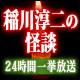 Video search by keyword ちょこ - 稲川淳二の怪談 最恐の24時間一挙放送