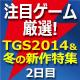 Video search by keyword ソードアート・オンライン OP - 【TGS2014】注目ゲーム厳選!東京ゲームショウ2014&冬の新作特集(9/19)<電撃オンラインch>