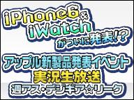 iPhone6&iWatchがついに発表!?アップル新製品発表イベント実況生放送~週刊アスキー