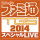 Video search by keyword 哲学 - 【TGS2014】週刊ファミ通 TGSスペシャルLIVE(9/20)