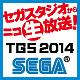 キーワードで動画検索 CHAOS CHILD - 【TGS2014】セガスタジオからニコ生放送(9/20)