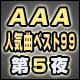 Video search by keyword mb - AAAデビュー9周年記念&10周年突入SP!!ファンが選ぶAAA楽曲ベスト99!!~第5夜~