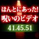 キーワードで動画検索 日本 鬼子 - ほんとにあった! 呪いのビデオ 41.45.51/ホラー百物語傑作集