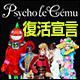 キーワードで動画検索 イチロー - スーパーコスプレバンド『Psycho le Cemu』メンバー全員で復活宣言 独占生放送
