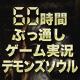 キーワードで動画検索 静画 - 超会議直前! ゲーム『デモンズソウル』60時間ぶっ通し!クリアまで終わらない生放送!