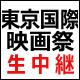 キーワードで動画検索 ドラえもん - 東京国際映画祭オープニングイベント生中継 / 第27回東京国際映画祭 1日目