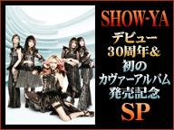 SHOW-YA デビュー30周年&初のカヴァーアルバム発売記念 MV、ライブ映像スペシャル