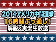 2014アメリカ中間選挙 16時間ぶっ通し!解説&実況生放送