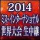Video search by keyword EDIT - 2014 ミス・インターナショナル世界大会 生中継