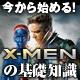 Video search by keyword ミュータント - 今から始める!X-MENの基礎知識/『X-MEN:フューチャー&パスト』ブルーレイ& DVD発売記念