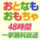 キーワードで動画検索 ケーキ - よゐこ有野、アメザリ平井の『おとなもおもちゃ』一挙放送