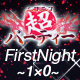 Video search by keyword アイドルマスター - 【DAY1】ニコニコ超パーティーFirst Night~1×0~