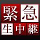 キーワードで動画検索 小沢 裁判 - 小沢一郎裁判 判決! 東京地裁前から生中継