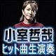 Video search by keyword EDIT - 【3ヶ月連続】TM NETWORK 30周年&小室さん誕おめ 小室哲哉がヒット曲を生演奏