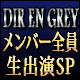Video search by keyword EDIT - DIR EN GREY NEW ALBUM『ARCHE』SPECIAL WEEK ~DAY7~ メンバー全員生出演特番