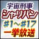 キーワードで動画検索 地球へ 12 - TV版「宇宙刑事シャリバン」#1~#17一挙放送/「宇宙刑事シャリバン・シャイダーNEXT GENERATION」上映記念