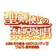 キーワードで動画検索 Foreigner - 【WEB最速】「聖剣使いの禁呪詠唱(ワールドブレイク)」7話上映会