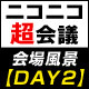 Video search by keyword ゲーム - ニコニコ超会議 幕張メッセ俯瞰カメラを生放送[DAY2][超会議振り返り放送]