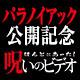 """Video search by keyword 日本 鬼子 - """"ほんとにあった!呪いのビデオ""""一挙放送~三夜目~/「パラノイアック」公開記念"""