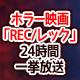 キーワードで動画検索 ニコカラ - 最恐ホラー映画 「REC/レック」 シリーズ24時間一挙放送/「REC/レック4 ワールドエンド』劇場公開記念