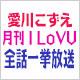 キーワードで動画検索 Myself 11 - 愛川こずえ「月刊 I LoVU」 #1~#12全話一挙放送