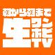 キーワードで動画検索 プリパラ - 朝から朝まで生ワンホビTV17 昼の部