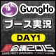 Video search by keyword 真 - ガンホーフェスティバル@闘会議2015[DAY1]
