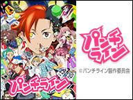 TVアニメ「パンチライン」先行試写会トークショーパート生中継