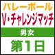 キーワードで動画検索 カワサキ - 【バレーボール入替戦】V・チャレンジマッチ 2014/15 第1日