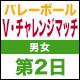 キーワードで動画検索 カワサキ - 【バレーボール入替戦】V・チャレンジマッチ 2014/15 第2日