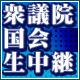 【衆議院 国会生中継】~平成30年1月22日 本会議~