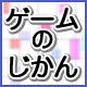 キーワードで動画検索 戦国IXA - ゲームのじかん 第69回~年末ゲーム大特集・第1弾~