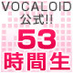 Video search by keyword リンク - VOCALOID3発売記念 53時間生放送やってみた ~WE ARE THE VOCALOID~