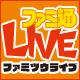 キーワードで動画検索 デビルメイクライ 11 - ファミ通LIVE『エクストルーパーズ』『ディーエムシー デビル メイ クライ』