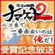 Video search by keyword サザエさん - ナマケット2受賞者記念放送 生主:還暦60歳,(まっつ~),オスカル