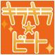 キーワードで動画検索 おおきく振りかぶって 20 - Kiramune Presents 江口拓也と木村良平と代永翼のキラキラ☆ビート