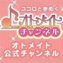 【ゲスト:緑川光さん】前半30分無料!オトメイトチャンネル#13