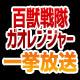 キーワードで動画検索 奴 - 「百獣戦隊ガオレンジャー」全51話一挙放送