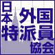 東京都知事選候補者 共同記者会見 主催:日本外国特派員協会