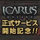 キーワードで動画検索 ICARUS ONLINE - M.S.S Projectと遊ぶファンタジーMMORPG 「ICARUS ONLINE」正式サービス開始記念放送