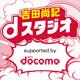 吉田尚記 dスタジオ supported by docomo #37