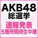 キーワードで動画検索 社会 - 第7回AKB48選抜総選挙 速報発表特番~AKB48,SKE48,NMB48,HKT48各劇場から同時生中継~