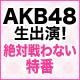 Video search by keyword 峯岸 みなみ - AKB48生出演! 40thシングル『僕たちは戦わない 』発売記念~絶対戦いませんSP~