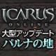 キーワードで動画検索 ICARUS ONLINE - 【MSSP出演】新作MMO「ICARUS ONLINE」大型アップデート記念放送