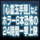 Video search by keyword ω - 最恐ホラー24時間一挙上映「クネクネ」「心霊玉手匣」「心霊病棟- ささやく死体 -」他ホラー6本